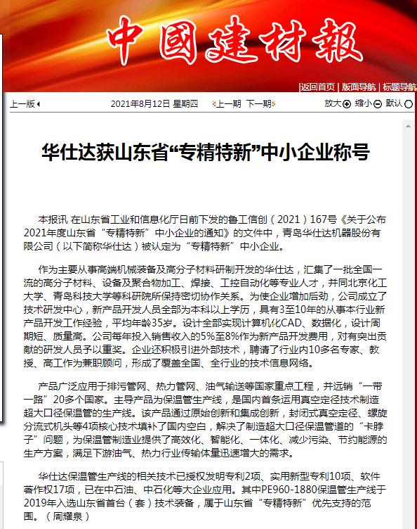 """中国建材报报道:华仕达获山东省""""专精特新""""中小企业称号"""