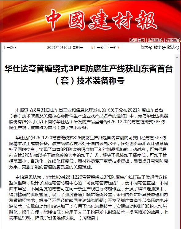 中国建材报:华仕达弯管缠绕式3PE防腐生产线获山东省首台(套)技术装备称号